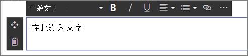 文字網頁組件