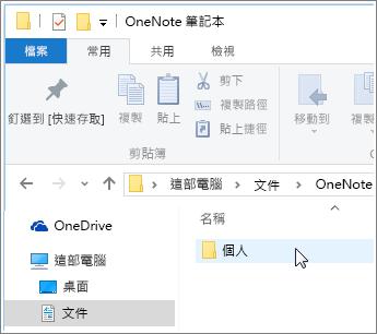顯示 OneNote 筆記本資料夾之 [Windows 文件] 資料夾的螢幕擷取畫面。