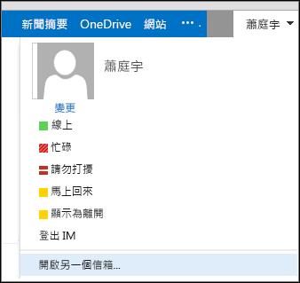 Outlook Web App [開啟另一個信箱] 功能表