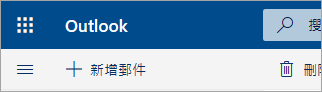 Outlook.com Bete 版收件匣左上角的螢幕擷取畫面