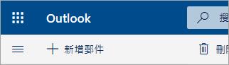 Outlook.com Beta 版收件匣左上角的螢幕擷取畫面