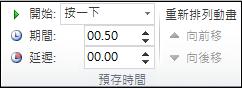 PowerPoint 中的動畫 [預存時間] 選項