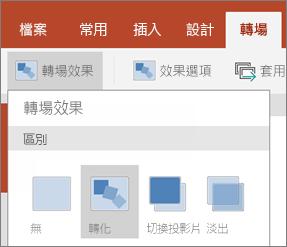 顯示轉場效果 > 轉場效果] > 在 Android 版 PowerPoint 中的 Morph。
