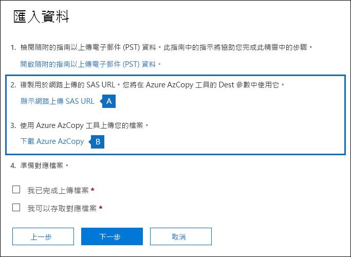 複製 SA URL 及下載 Azure AzCopy 工具,在 [匯入資料] 頁面上