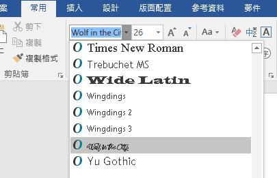 現在您的新字型會出現在 Word 字型清單中。