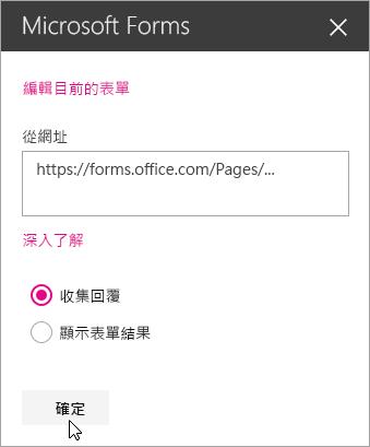 建立好新表單之後,Microsoft Forms 網頁組件面板就會顯示表單網址。