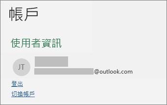 顯示在 Windows 版 Office 上 Backstage 檢視中的登出連結