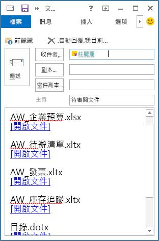 電子郵件訊息中的文件連結