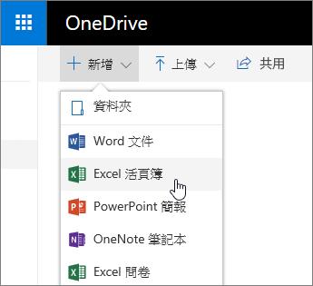OneDrive 的 [新增] 功能表,Excel 活頁簿命令