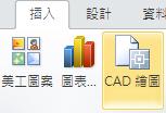 插入 CAD 繪圖按鈕