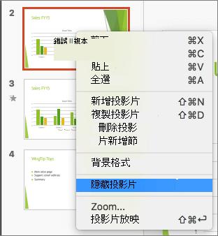 螢幕擷取畫面顯示選取的投影片,以滑鼠右鍵按一下功能表,已選取 [隱藏投影片] 選項。