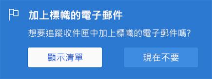 顯示 [提示顯示] 清單的螢幕擷取畫面。 它會顯示: 已標記的電子郵件 想要追蹤您在 [收件匣] 中標記的電子郵件嗎?  有選項可供選取 [顯示清單] 或 [不在現在]