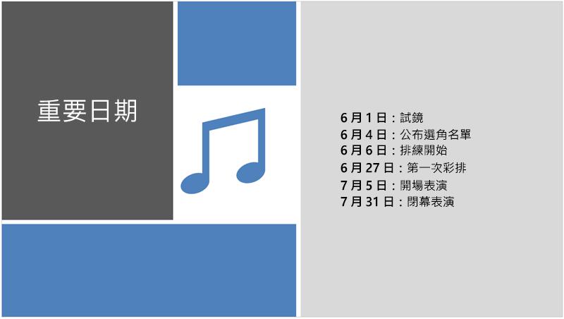 顯示由 PowerPoint 設計工具在其中新增插圖與設計風格之文字時間表的範例投影片