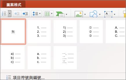 當您選取 [編號] 按鈕的箭號時,提供編號樣式的螢幕擷取畫面