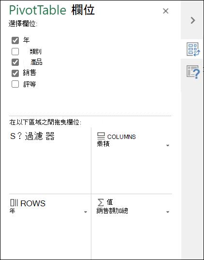 使用 [樞紐分析表欄位] 窗格,在樞紐分析表中選取要移至哪些欄位。