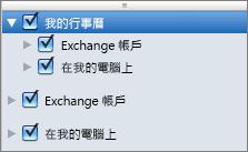 Mac 版 Outlook 2016 的 [我的行事曆] 群組