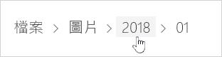 選取 OneDrive 資料夾
