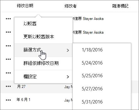 資料行排序及篩選檢視] 功能表