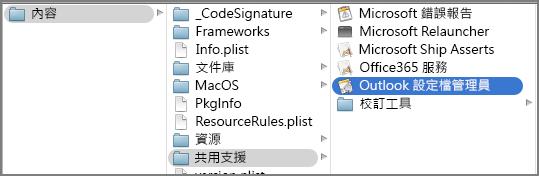 顯示 Outlook 的封裝內容