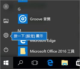 在 [開始] 功能表中,按一下 Windows 設定圖示