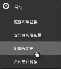 在系統管理中心中,瀏覽至 [設定],然後 [組織設定檔]。