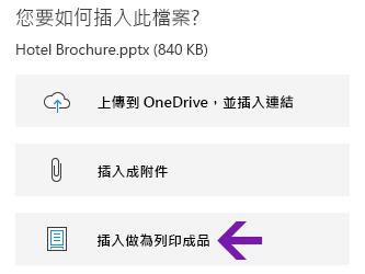 在 Windows 10 版 OneNote 中的檔案列印成品選項