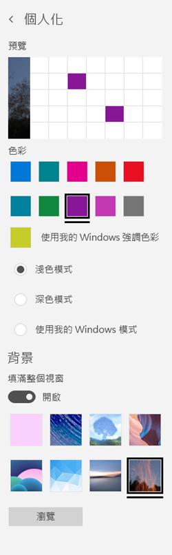 選擇背景圖像和您的應用程式的自訂色彩