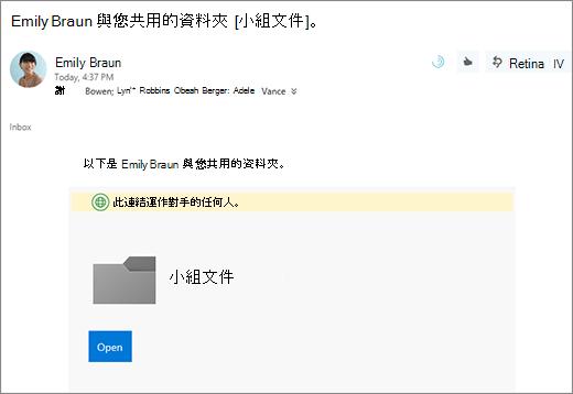 若要共用的 OneDrive 資料夾的連結電子郵件