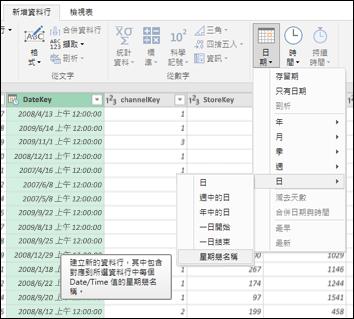 Power Query - 從 [查詢編輯器] 的日期/時間資料行擷取週、星期幾或月份名稱