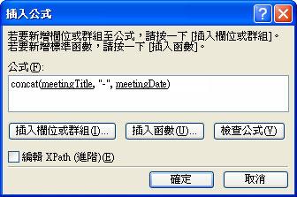 在 [插入公式] 對話方塊中完成的公式,可以建立表單名稱