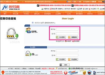 登入 Now.cn