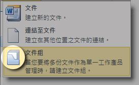 含醒目提示 [文件組] 圖示的 [新增文件庫] 功能表