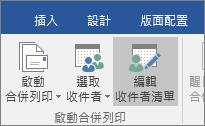 Word 合併列印,在 [郵寄] 索引標籤的 [啟動合併列印] 群組中的一部分選擇 [編輯收件者清單]。
