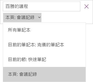 顯示包含範圍選項的搜尋下拉式選單,目前頁面處於作用中狀態。