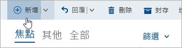 撰寫新的 [郵件] 按鈕的螢幕擷取畫面
