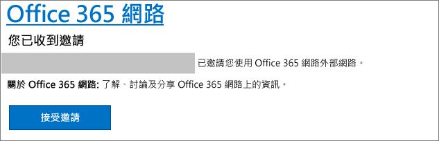 接受外部網路電子郵件