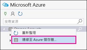 以滑鼠右鍵按一下儲存空間帳戶,然後按一下 [連線至 Azure 儲存體