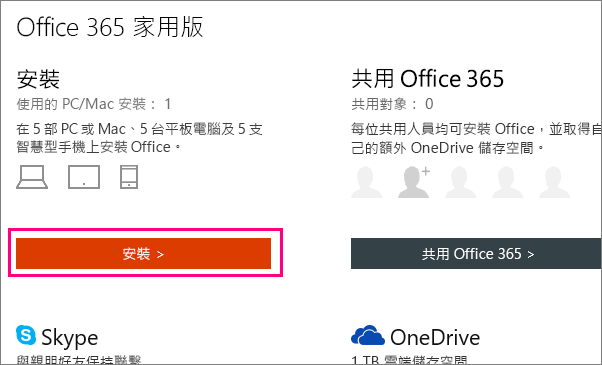 Office 365 家用版我的帳戶頁面上顯示的 [安裝] 按鈕