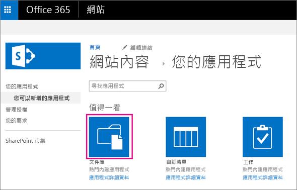 若要新增新文件存放容器,請在 [您的應用程式] 頁面上選擇 [文件] 磚。