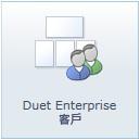 Duet Enterprise 客戶