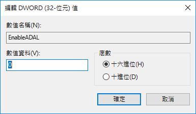 登錄編輯程式的值為 0