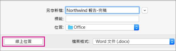 在 [檔案] 功能表上,按一下 [另存新檔],然後按一下 [線上位置],將文件儲存於線上位置。