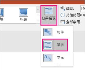 顯示選取的文字及 [轉化] 轉場的 [效果選項] 功能表。