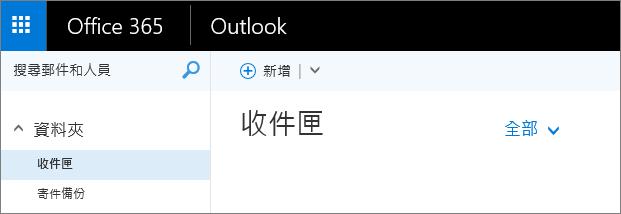 顯示 Outlook 網頁版中功能區外觀的圖片。