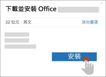 顯示於 [下載 Office] 對話方塊中的 [安裝] 按鈕
