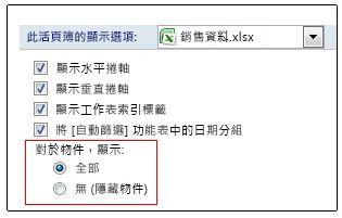 在 Excel [選項] 對話方塊中顯示並隱藏物件的選項