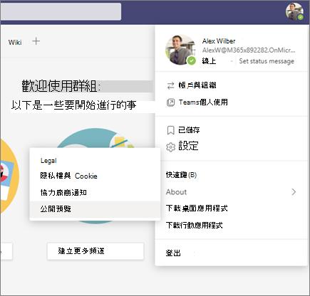 選取您的設定檔圖片、關於、公開預覽