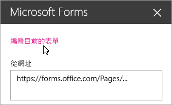 在現有表單的 Microsoft Forms 網頁組件面板中編輯目前的表單。