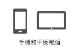 手機和平板電腦