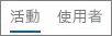 Office 365 Yammer 活動報告中 [活動] 檢視的螢幕擷取畫面